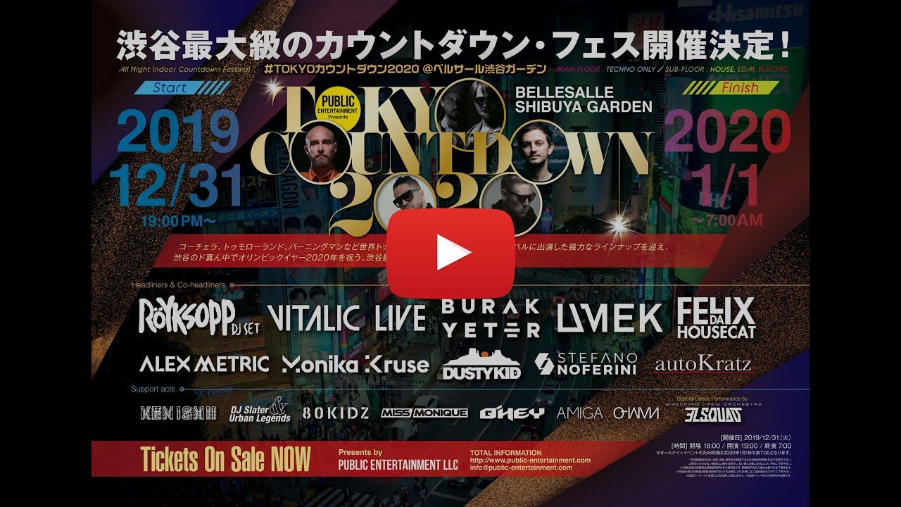 Tokyo Countdown 2020 | Public Entertainment