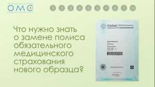 видео Как поменять полис ОМС на полис нового образца
