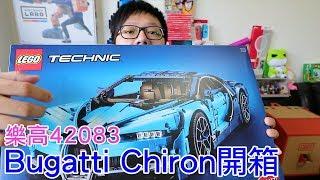 【開箱趣】樂高 42083 Bugatti Chiron 開箱介紹 LEGO〈羅卡Rocca〉