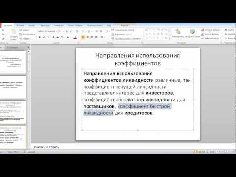 Расчет коэффициентов ликвидности на примере ОАО «Газпром»