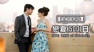 【邊緣電影院】《戀夏(500)日》- 失戀,我們還是能夠成長 | XXY