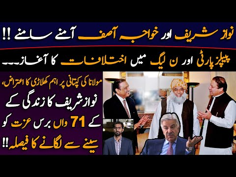 Siddique Jan: Nawaz Sharif's decision to live with honor - PMLN vs PPP - Molana Fazal ur Rehman    Siddique Jaan