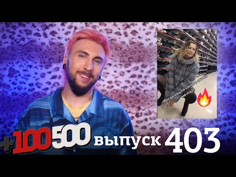 +100500   Выпуск 403