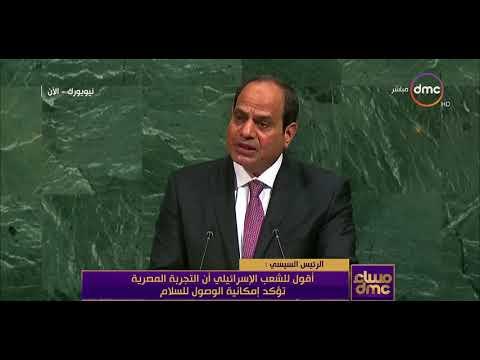 مساء dmc - الرئيس السيسي : ندائى إلى كل الدول المحبة للسلام أن تساند هذه الخطوة فى القضية الفلسطينية thumbnail