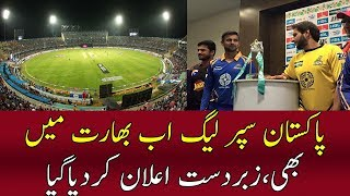 PSL 3 IN INDIA NOW BIG NEWS FOR INDIANS