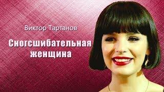 Нереально Крутая Песня!!! | Виктор Тартанов  ★ Сногсшибательная Женщина | Премьера 2018!