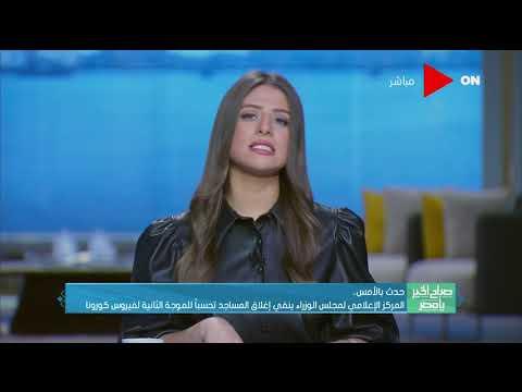صباح الخير يا مصر - المركز الإعلامي لمجلس الوزراء ينفي إغلاق المساجد تحسباً للموجة الثانية لكورونا