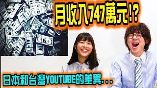 月收入747萬元!?日本和台灣YOUTUBER的差異像這樣【三原報導】