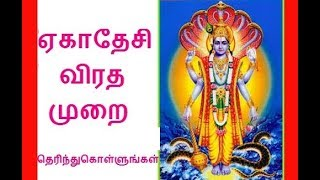 Ekadashi vrat procedure (Tamil) | Rules  for ekadashi viratham