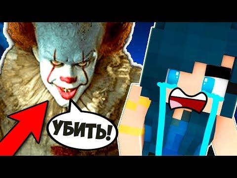 КЛОУН ПЕННИВАЙЗ ХОЧЕТ УБИТЬ МЕНЯ! НЕ Играйте В Майнкрафт в 3:00 ЧАСА НОЧИ! Выживание и Ужасы Видео