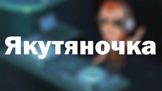 ||L`One и Варвара Визбор- Якутяночка||Клип