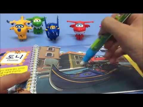 [Play Toys] Painting Super Jett, Las Gondolas, Italia, 출동! 슈퍼윙스!, Super Wings!, 호기(JETT)