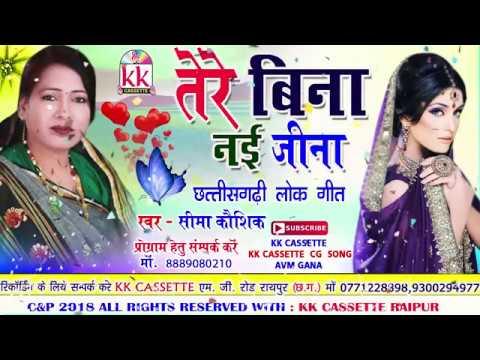 सीमा कौशिक-Cg Song-Tere Bina Nai Jina-Seema Kaushik-New Hit Chhatttisgarhi Geet Video HD 2018