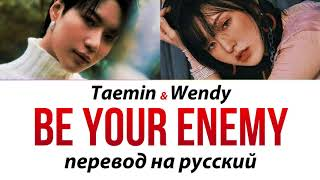 Download TAEMIN (ft WENDY) - Be Your Enemy ПЕРЕВОД НА РУССКИЙ (рус саб)
