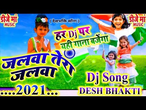 desh-bhakti-dj-song-2021|#jalwa_tera_jalwa_dj_song|#26-january-ka-gana(hindustan-ki-kasam)#bhakti-dj