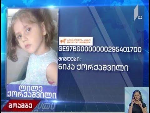 ოთხი წლის ლილე ქორქაშვილს დახმარება სჭირდება