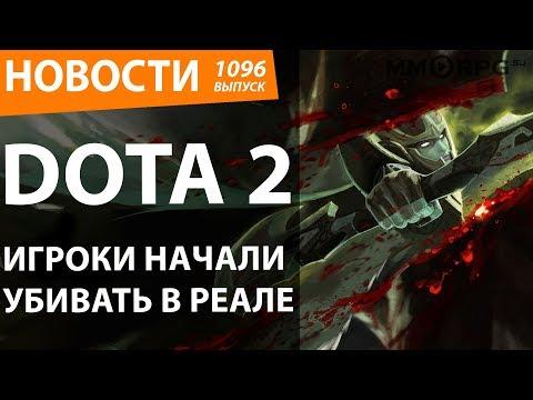 видео: dota 2. Игроки начали убивать в реале. Новости