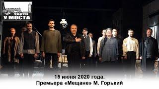 15 июня 2020 года. Премьера «Мещане» М. Горький