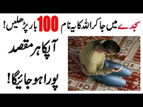 Qurani Wazaif|dushman ki zuban band karne ki dua|zuban bandi taweez|izzat mein izafa ka wazifa