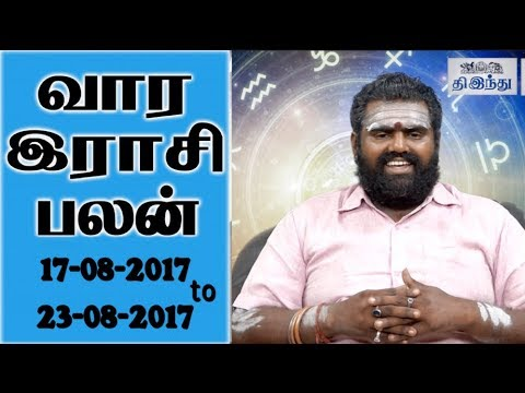 Weekly Tamil Horoscope ( வார இராசி பலன் ) From17/08/2017 to 23/08/2017   Tamil The Hindu