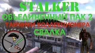Сталкер ОП 2 Все тайники Коллекционера Свалка(, 2014-06-14T17:49:01.000Z)