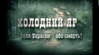 Юрій Горліс-Горський. Холодний Яр. Частина 2