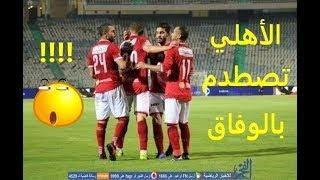 اهداف الاهلي وحوريا كوناكري 4 0 الاهلي يستعرض  تأهل الاهلي الى المربع الذهبي
