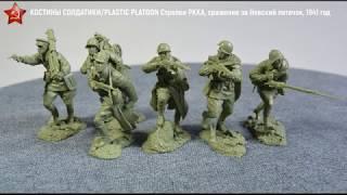 солдатики Plastic Platoon Стрелки РККА Невский пятачок 1941 год
