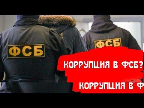 Чистка ФСБ! Задержаны 6 сотрудников Альфа, Вымпел и К.