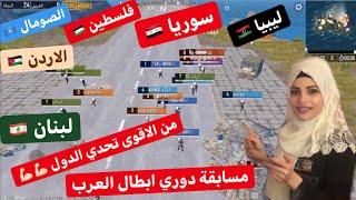 من الاقوى الجزء ( 2) & سوريا فلسطين الاردن لبنان ليبيا الصومال !؟ مسابقة دوري ابطال العرب ... ام سيف