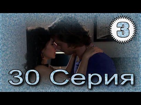 Запретная любовь - музыкальный конспект серия 30 часть 3
