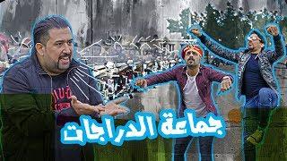 كامل مفيد وفريق الدراجات العراقي - الموسم الرابع   ولاية بطيخ