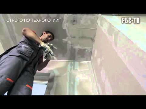 видео: Как шпаклевать потолок из гипсокартона?