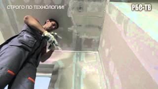 Как шпаклевать потолок из гипсокартона?(Ранее я показал, как правильно делать подвесной одноуровневый потолок из гипсокартона и построить перегор..., 2014-12-19T13:08:15.000Z)