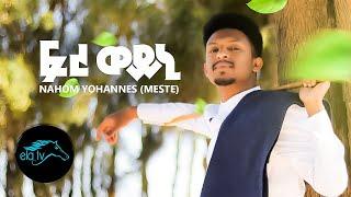 ela tv - Nahom Yohannes ( Meste ) - Freweini - New Eritrean Music 2020 - [ Official Music Video ]