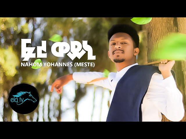 ela tv - Nahom Yohannes ( Meste ) - Freweini - New Eritrean Music 2019 - [ Official Music Video ]