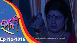 Ranee | Full Ep 1016 | 12th Sept 2018 | Odia Serial - TarangTV