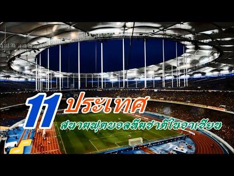 11 ประเทศ 11 สนามฟุตบอลทีมชาติในอาเซียน