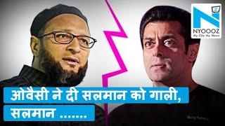 जब PM Modi से मिलने पर Salman Khan को Asaduddin Owaisi ने दी थी गाली | NYOOOZ UP