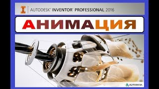 УРОКИ Autodesk Inventor. АНИМАЦИЯ 3Д модели
