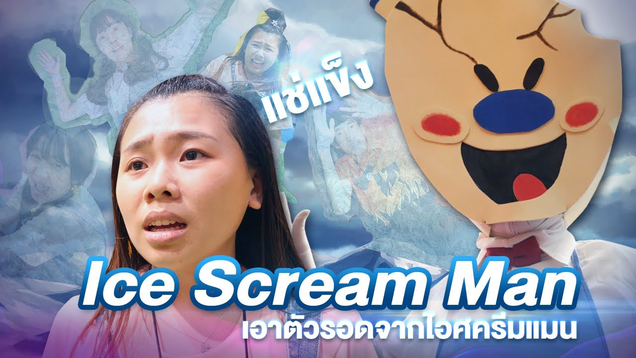 Ice Scream Man เอาตัวรอดจากผีไอติม เมกา ฮาร์เบอร์แลนด์