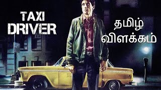 Taxi Driver [1976] தமிழ் விளக்கம் || By HOLLYWOOD TIMES.