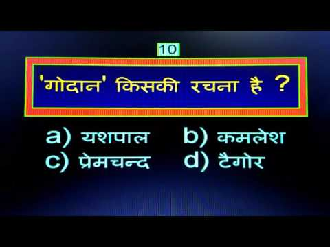 | GK Questions and Answers | Gkforexam | Gk For SSC | Godaan |Munshi Prem Chand| IAS | Interview |