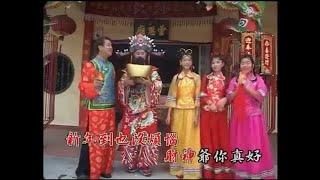 [邓和利] 财神爷!你真好 -- 群星欢庆金鼠年2008 老鼠爱大米 (Official MV)