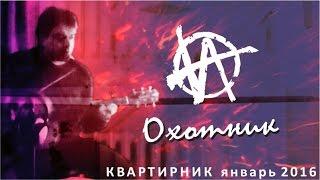 Охотник / авторское исполнение песни под гитару / Игорь Гранин - квартирник 2016
