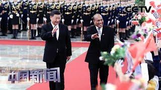 [中国新闻] 习近平举行仪式欢迎基里巴斯总统塔内希·马茂访华 | CCTV中文国际