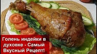 НОВОГОДНЕЕ БЛЮДО 2020 Голень Индейки в духовке - Самый Вкусный Рецепт Домашняя Кухня СССР