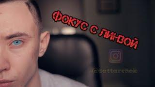 СЕКРЕТ ФОКУСА С ЛИНЗОЙ (чатрулетка)
