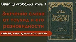 Книга единобожия урок 1  Значение слова ат тавхид и его разновидности