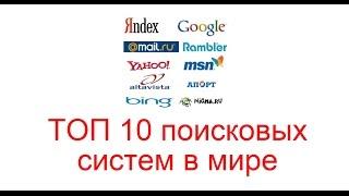 видео Обзор русских поисковых систем
